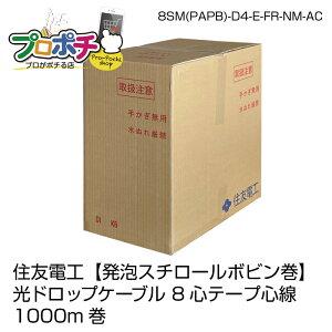 住友電工 光ドロップケーブル 8心テープ心線 1000m巻 8SM(PAPB)-D4-E-FR-NM-AC 発泡スチロールボビン巻