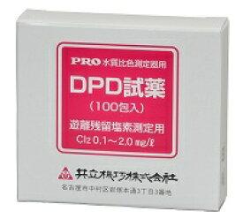 [CL PRO]DPD試薬100包