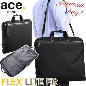 ガーメントケース ace.GENE エース ジーン 正規品 FLEX LITE FIT フレックスライト フィット 衣料鞄 スーツ収納 ビジネスバッグ ハンガーケース ショルダーバッグ スーツ 1気室 仕事用 黒 ビジネス