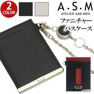 パスケース メンズ ATELIER SAB MEN アトリエサブメン カードケース 薄型 男性 男 メンズ ビジネス ビジカジ スーツ ブラック 黒 仕事 通勤 シンプル カードキー キャッシュレス 紳士 かっこいい