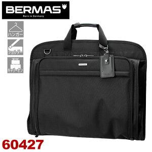 ガーメントケース 送料無料 バーマス BERMAS FUNCTION GEAR PLUS ファンクションギアプラス ビジネスバッグ ショルダーバッグ ハンガーケース スーツ キャリーオン機能 ビジネス 通勤 出張 60427