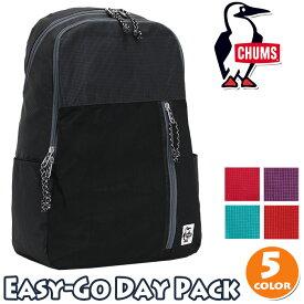 リュック チャムス CHUMS リュック リュックサック バックパック デイパック バッグ かばん 軽量 丈夫 学生 レディース メンズ 男女兼用 おしゃれ ブラック イージーゴー デイ パック Easy-Go Day Pack CH60-2744