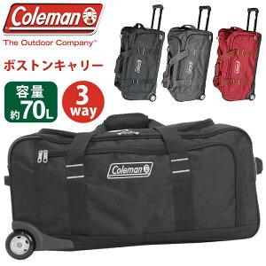 ボストンバッグ Coleman コールマン ボストンキャリーバッグ 旅行 大容量 ボストンキャリー ソフト キャリーケース 3WAY ソフト 大型 ショルダー ボストン バッグ 修学旅行 かばん 70L ソフトキ