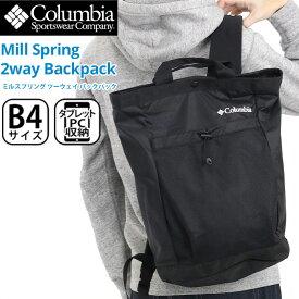 Columbia コロンビア リュック 2020 春夏 新作 正規品 メンズ リュックサック トートバッグ ビジネスバッグ ビジネス デイパック トートリュック バック カバン 手持ち 男性 シンプル ブラック 黒 A4 B4 18L Mill Spring 2WAY Backpack ミルスプリング バックパック PU8396