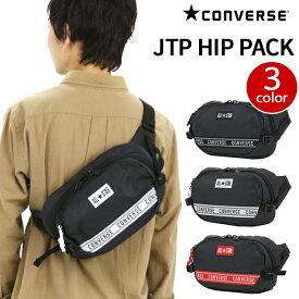 CONVERSE コンバース ウエストバッグ JTP ヒップパック ヒップバッグ 14528500 ウエストポーチ ボディバッグ 男女兼用 おしゃれ 人気バッグ 送料無料