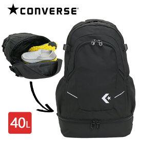 CONVERSE コンバース リュックサック スタンダードタイプ デイパック LLサイズ C1802010 リュック バックパック デイパック かばん メンズ レディース 男女兼用 おしゃれ 人気バッグ 送料無料 通学 通勤