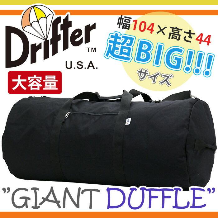 Drifter ドリフター バッグ ボストンバッグ 大容量 丈夫 BIGサイズ 正規品 ドラムバッグ 特大 旅行 軽量 バッグ かばん ショルダー 斜め掛け ダッフル ナイロン メンズ レディース 男女兼用 超特大 2way ブラック ジャイアントダッフル GIANT DUFFLE DF0890