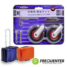 FREQUENTER WAVE スーツケース キャリーバッグ キャリーケース 2輪キャリー 専用交換キャスターキット メンズ No1-626