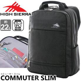 【SALE】 HIGH SIERRA ハイシェラ リュック リュックサック ビジネス 大人 正規品 バックパック デイパック 街用リュック メンズ レディース 男女兼用 ブラック 22L コミューター スリム COMMUTER SLIM 104888