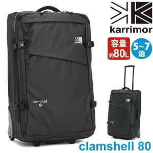 【SALE】 karrimor カリマー clamshell 80 クラムシェル シリーズ スーツケース 正規品 メンズ レディース 大容量 キャリーケース 80L 大きい 旅行 旅行用 出張 遠征 アウトドア スポーツ ユニセック