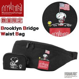 ウエストバッグ ManhattanPortage マンハッタンポーテージ 限定モデル 2019 秋冬 新作 正規品 ウエストポーチ ボディバッグ コーデュラ 黒 軽量 メンズ レディース ピーナッツ ブルックリン ブリッジ ウエストバッグ Brooklyn Bridge Waist Bag MP1100PEANUTS19