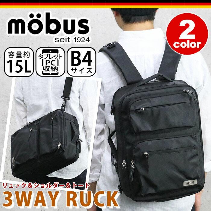 【ポイント10倍】 リュック メンズ mobus モーブス 通勤 3way バッグ 送料無料 リュックサック A4 バックパック 15L ビジネスバッグ 縦型 B4 デイパック メンズバッグ 斜めがけ ショルダー ショルダー付き 黒 ブラック PC ノートPC 通勤 MBC800