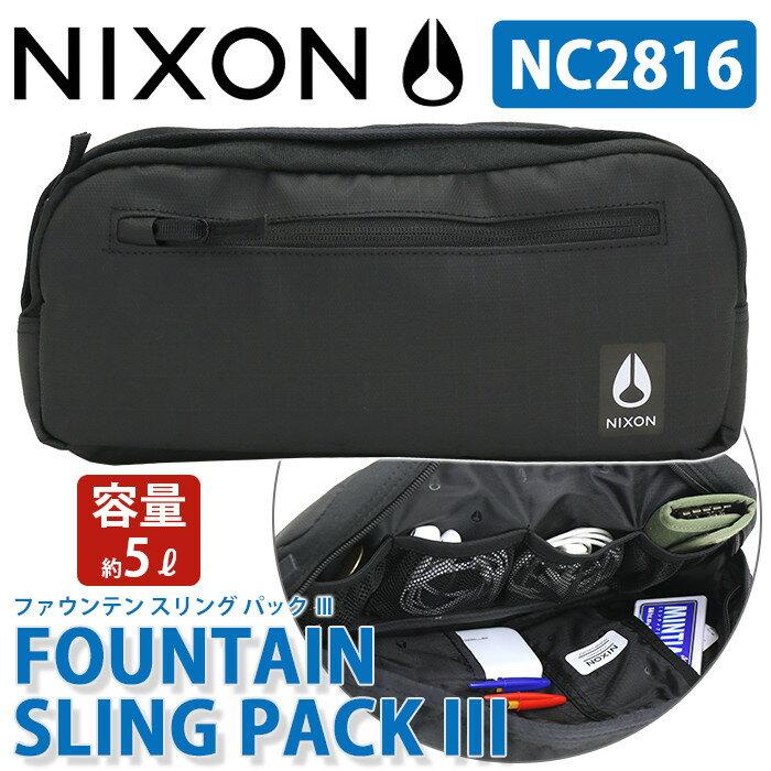 【ポイント10倍】 【正規品】 NIXON ニクソン FOUNTAIN SLING PACK 3 ファウンテン スリングパック3 ボディバッグ メンズ レディース 男女兼用 ブラック 5L NC2816