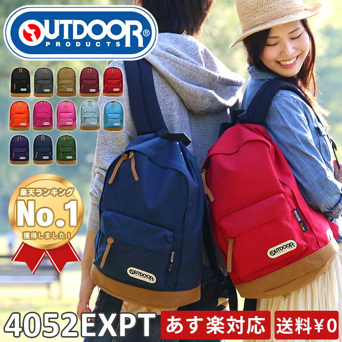 【SALE★40%OFF】 リュック リュックサック アウトドア リュック OUTDOOR PRODUCTS 4052EXPT リュック通学 通勤