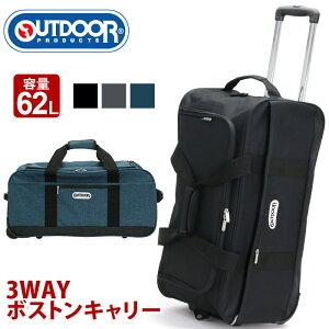 スーツケース 旅行 大型 3WAY キャリーケース ソフト OUTDOOR PRODUCTS アウトドアプロダクツ 送料無料 ボストンキャリー キャリーボストン ショルダー ボストン バッグ 修学旅行 62L ソフトキャリ