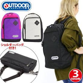68d31dcdf5c8 リュック OUTDOOR PRODUCTS アウトドア プロダクツ リュックサック バックパック デイパック バッグ かばん メンズ レディース  男女兼用