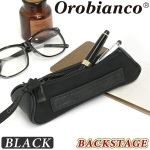Orobianco オロビアンコ ペンケース 正規品 筆箱 BLACK BACKSTAGE ペン入れ メンズ 男性 大人 かっこいい 人気 男物 仕事 ビジネス 牛革 革 本革 ブランド 高級感 上品 おしゃれ コンパクト ブランド