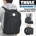 """リュック THULE スーリー 正規品 リュックサック デイパック バックパック メンズ レディース 男女兼用 街リュック ショルダー 斜め掛け ビジネス 仕事 通勤 通勤用 大人 丈夫 ブリーフバックパック 都会派 多機能 Thule Crossover 2 Convertible Laptop Bag 15.6"""" C2CB-116"""