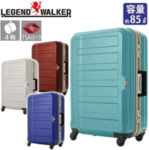 【送料無料】 レジェンドウォーカー LEGEND WALKER 軽量 ポリカーボネート シボ加工 スーツケース キャリーバッグ キャリーケース 4輪 TSAロック 高品質 85L