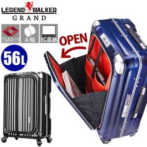 スーツケース レジェンドウォーカー グラン LEGEND WALKER GRAND BLADE ブレイド ビジネスキャリー フロントオープン PC 4輪 静か 静音 ハードケース TSAロック 機内持込可 ビジネス 出張 旅行 3泊 4泊