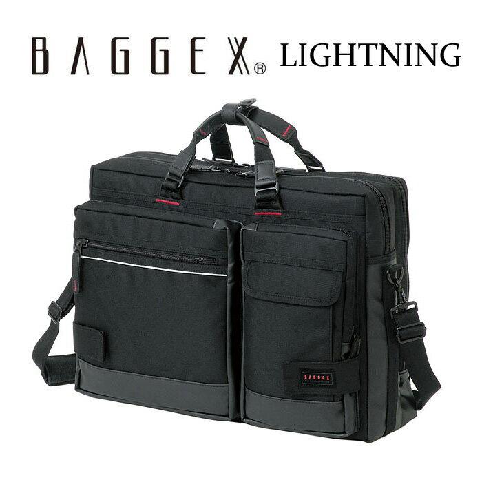 BAGGEX バジェックス LIGHTNING ライトニング ビジネスバッグ ショルダーバッグ トートバッグ リュック リュックサック ブリーフケース ダブル 3WAY 高品質 uf-23-5515 B4 ポイント10倍!