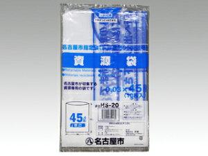 【10枚入】ゴミ袋 名古屋市 HS-20 45リットル 45L 資源回収