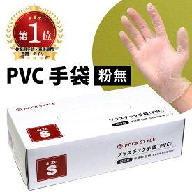 【1小箱/100枚入 319円】  使い捨て PVC手袋 Sサイズ 粉無し(パウダーフリー) PVCグローブ プラスチック手袋 介護用 おむつとりかえ タッチパネル対応 ゴム ぴったり 00648414
