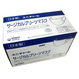 【50枚】日本製 ユニ・チャーム サージカル プリーツマスク ふつうサイズ 白 4層 ノーズフィット付 00674118