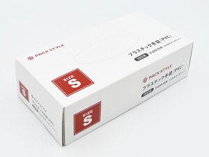 【100枚入】 使い捨て PVC手袋 Sサイズ 粉無し(パウダーフリー) PVCグローブ プラスチック手袋 介護用 おむつとりかえ タッチパネル対応 ゴム ぴったり