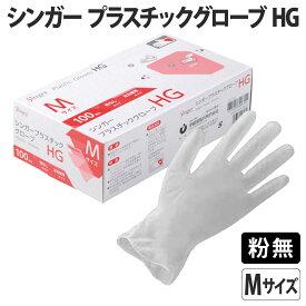 【100枚】シンガー プラスチックグローブ HG Mサイズ 粉なし PVC プラスチック 手袋  介護 掃除 00676788