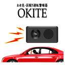 わき見・居眠り運転警報器 OKITE オキテ EWS-CM1 Yupiteru ユピテル PRO-TECTA