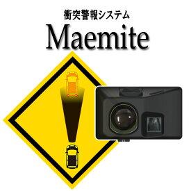 衝突警報システム Maemite マエミテ FCW-L1 Yupiteru ユピテル PRO-TECTA