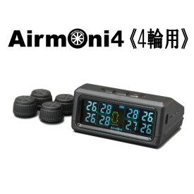 予約 Airmoni(エアモニ)4【4輪用】 8月入荷予定分 TPMSタイヤ空気圧モニター エアモニ4 PRO-TECTA