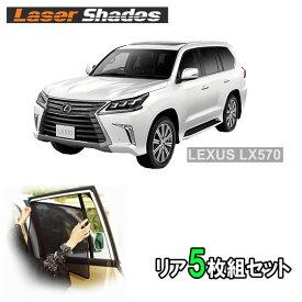 LEXUS レクサスLXのサンシェード 日よけ レーザーシェード レクサスLXリアセット PRO-TECTA