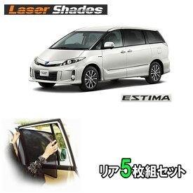 TOYOTA ESTIMA トヨタ エスティマのサンシェード 日よけ レーザーシェード エスティマ用 後部 リアセット PRO-TECTA