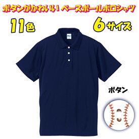 【送料無料(メール便)】野球のボールをあしらったボタンが最高にかわいい!半袖ドライポロシャツ ( 野球柄プリント ) 世界に1着!!を1着から生産できるオリジナルウェアー。野球関連の方々へ色々なシーンで使用できるポロシャツです。発送まで1週間ほどかかります!