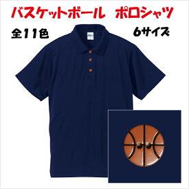 【送料無料(メール便)】バスケットボールをあしらったボタンが最高にかわいい!半袖ドライポロシャツ (プリント込み) 世界に1着!!を1着から生産できるオリジナルウェアー。完全オリジナルのため発送まで1週間ほどかかります!