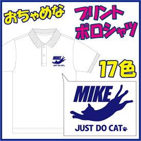 【送料無料(メール便)】半袖ドライポロシャツ/三毛猫 (mike/ミケ)柄のおちゃめなドライポロシャツです。猫が大好きな方に是非!17色&11サイズと充実!プリント色も人気の6色から選んでいただけます。完全オーダー制の為、発送まで1週間前後かかります。