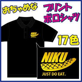 【送料無料(メール便)】半袖ドライポロシャツ/肉 (niku/にく)柄のおちゃめなドライポロシャツです。お肉を食べるときのユニフォームに(笑)。!17色&11サイズと充実!プリント色も人気の6色から選んでいただけます。発送まで1週間前後かかります。