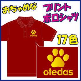 【送料無料(メール便)】半袖ドライポロシャツ/お手ダス (otedas/おてだす!)柄のおちゃめなドライポロシャツです。肉球がかわいらしい。!17色&11サイズと充実!プリント色も人気の6色から選んでいただけます。発送まで1週間前後かかります。