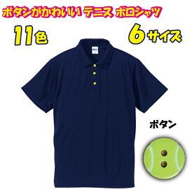 【送料無料(メール便)】テニスボールをあしらったボタンが最高にかわいい!半袖ドライポロシャツ (プリント込み) 世界に1着!!を1着から生産できるオリジナルウェアー。完全オリジナルのため発送まで1週間ほどかかります!