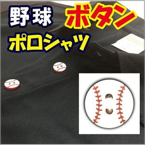 【送料無料(メール便)】野球のボールをあしらったボタンが最高にかわいい!半袖ドライポロシャツ ( 野球柄プリント ) 世界に1着!!を1着から生産できるオリジナルウェアー。野球関連の