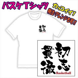 バスケットボール用Tシャツ/バスケットに適した熟語(表紙は参考例/初志貫徹)を特徴のある書体でプリントした「Tシャツ」です。色々なアレンジも可能。受注生産のため、御注文後、発送まで1週間前後かかります【送料164円のメール便(DM便)発送も可能】