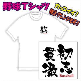 【送料無料(メール便)】野球用Tシャツ/野球に適した熟語(表紙は参考例/初志貫徹)を特徴のある書体でプリントした「Tシャツ」です。色々なアレンジも可能。完全オリジナルの受注生産のため、御注文後、発送まで1週間前後かかります