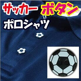 【送料無料(メール便)】サッカーボールをあしらったボタンが最高にかわいい!半袖ドライポロシャツ (プリント込み) 世界に1着!!を1着から生産できるオリジナルウェアー。完全オリジナルのため発送まで1週間ほどかかります!