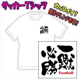 【送料無料(メール便)】サッカー用Tシャツ/サッカーに適した熟語(表紙は参考例/一蹴必勝)を特徴のある書体でプリントした「Tシャツ」です。色々なアレンジも可能。受注生産のため、御注文後、発送まで1週間前後かかります