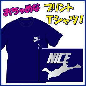 ナイス!! (NICE)Tシャツ野球編!なんか上手く捕れそうです(笑) /おちゃめでほっこり&ほんわかする「Tシャツ」です。完全オリジナル受注生産のため、御注文後、発送まで1週間前後かかります。(メール便発送可)