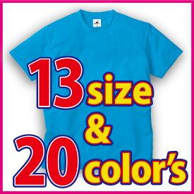 吸汗速乾ドライTシャツ無地(20色×13サイズ)なかなか無い色鮮やかな「蛍光色」のTシャツも取り揃えております。サイズは子供用(110cm)から、なんと7XLサイズまで。