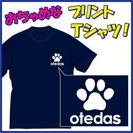 お手だす!(OTEDAS)Tシャツ!肉球好きの方に是非!!(笑) /おちゃめでほっこり&ほんわかする「Tシャツ」です。完全オリジナル受注生産のため、御注文後、発送まで1週間前後かかります【メール便発送の御指定も可能】