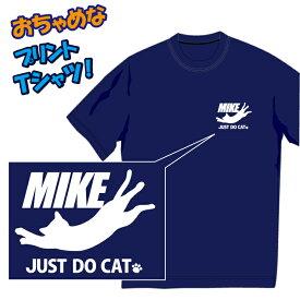 【送料無料(メール便)】三毛猫(MIKE) Tシャツ/ネコ派なあなたにぴったり!おちゃめでほっこり&ほんわかする「Tシャツ」です。完全オリジナル受注生産のため、御注文後、発送まで1週間前後かかります